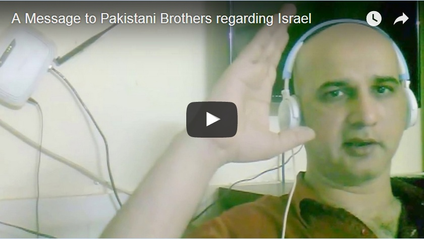 A message to Pakistani brothers regarding Israel