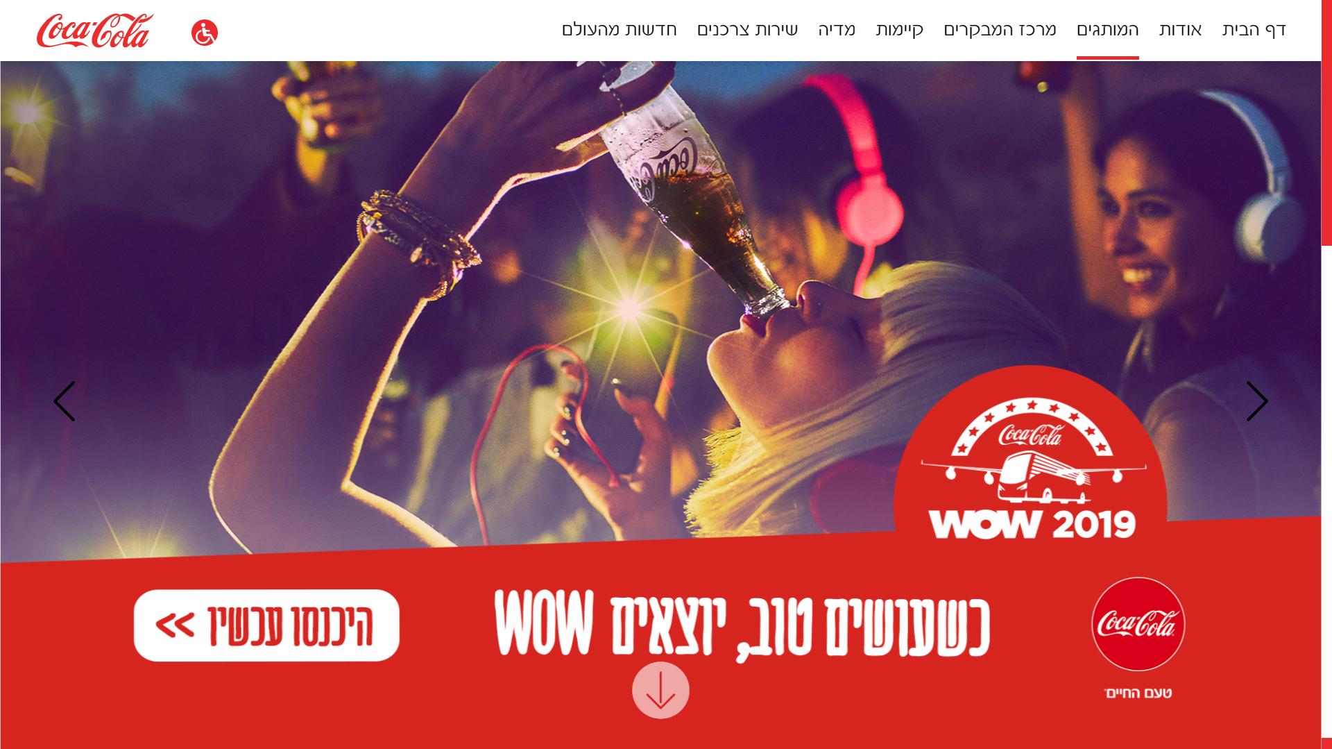 Coca Cola, Manufacturer in Bnei Brak, Israel